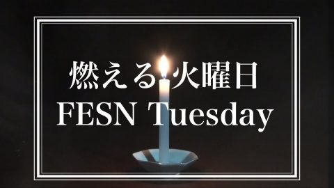 燃える火曜日 / FESN Tuesday 第4回 | FarEastSkateNetwork