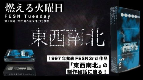 燃える火曜日 / FESN Tuesday 第9回 | FarEastSkateNetwork