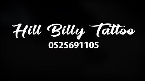 Hill Billy Tattoo Commercial | Ben Slama
