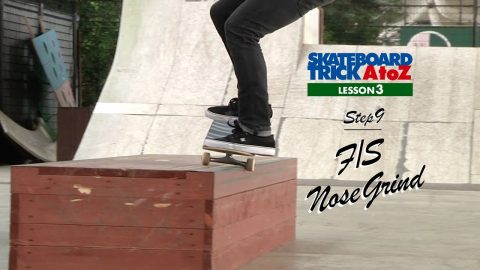 LESSON 3 - F/S NOSE GRIND〔フロントサイド・ノーズグラインド〕 - SKATEBOARDING PLUS